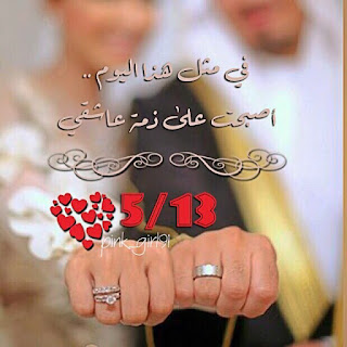 صور عيد زواج