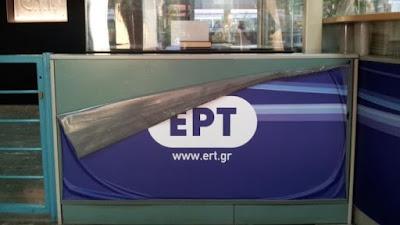 H κυβέρνηση απαξιώνει την ΕΡΤ και εργαλειοποιεί τον αθλητισμό
