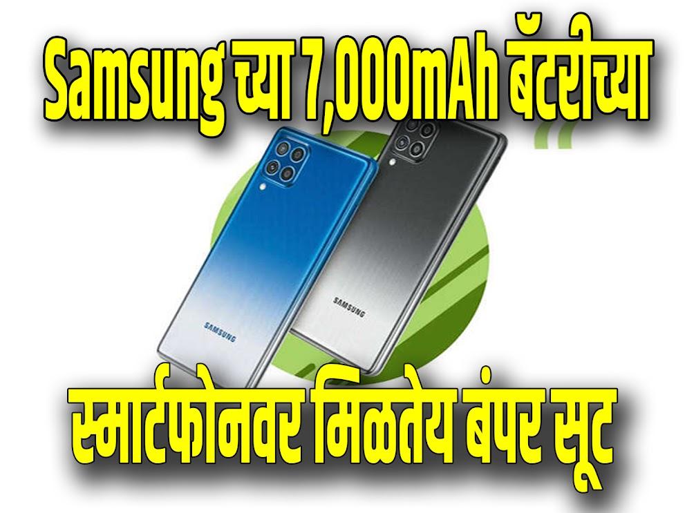 Samsung च्या 7,000mAh बॅटरीच्या स्मार्टफोनवर मिळतेय बंपर सूट, पाहा डिटेल्स    Samsung mobile