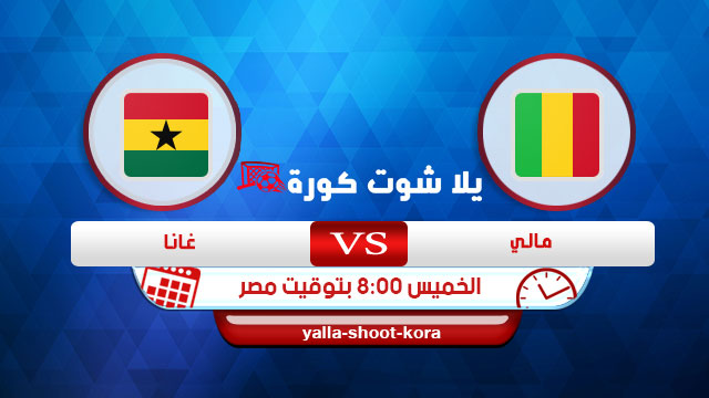 Ghana-vs-Mali