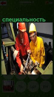 двое рабочих у станка, один производит измерение детали по специальности