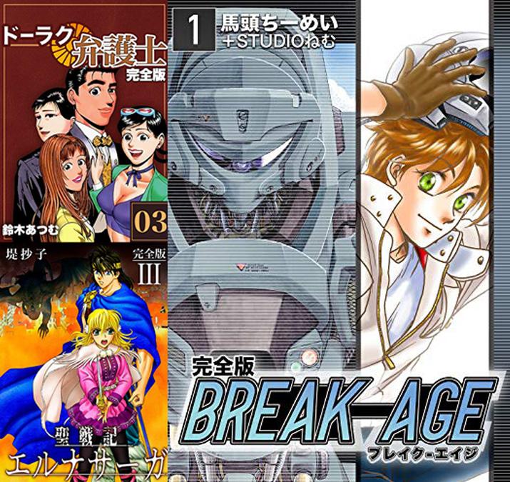 【コミック】3ヵ月連続! マンガ図書館Z名作特選フェア Vol.2(4/30まで)