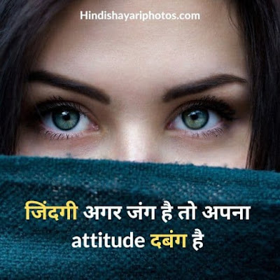 attitude status for girl in hindi for instagram