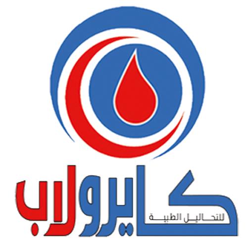 فروع وأسعار التحاليل ورقم معمل كايرو لاب Cairo Lab