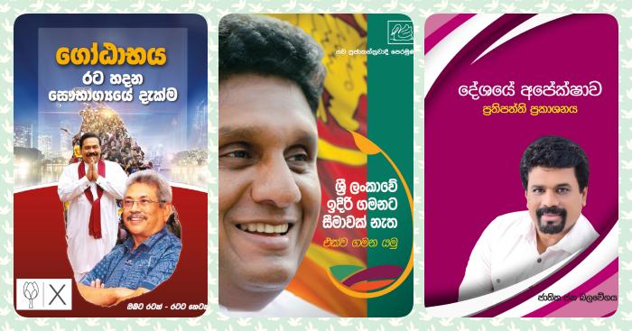 https://www.gossiplankanews.com/2019/10/gota-sajith-anura-manifestos.html