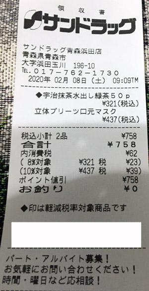 サンドラッグ 青森浜田店 2020/2/8 マスク購入のレシート