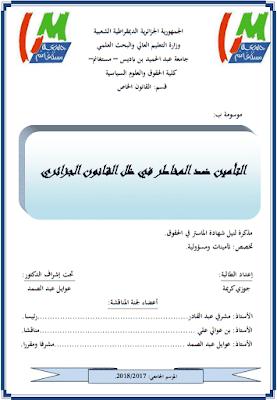 مذكرة ماستر: التأمين ضد المخاطر في ظل القانون الجزائري PDF