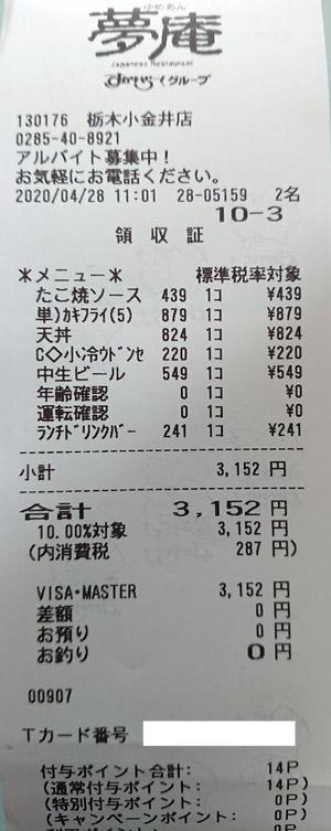 夢庵 栃木小金井店 2020/4/28 飲食のレシート