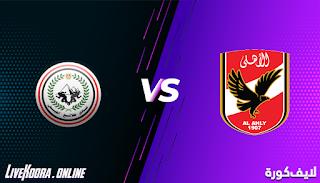 مشاهدة مباراة الأهلي وطلائع الجيش بث مباشر بتاريخ 05-12-2020 كأس مصر