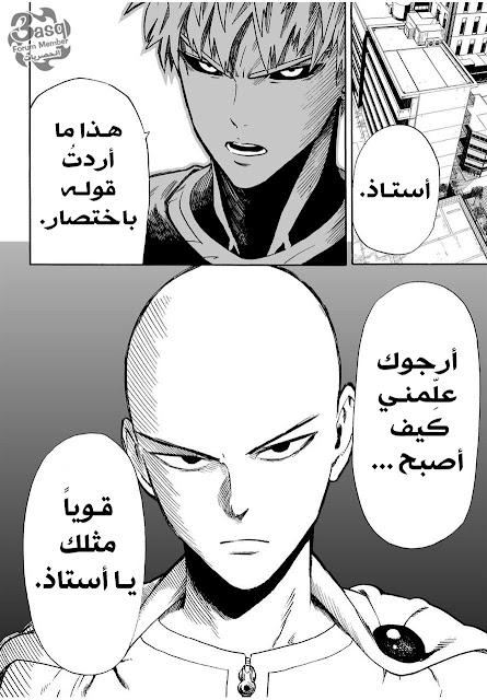 مانجا ون بنش مان – الحلقة السابعة