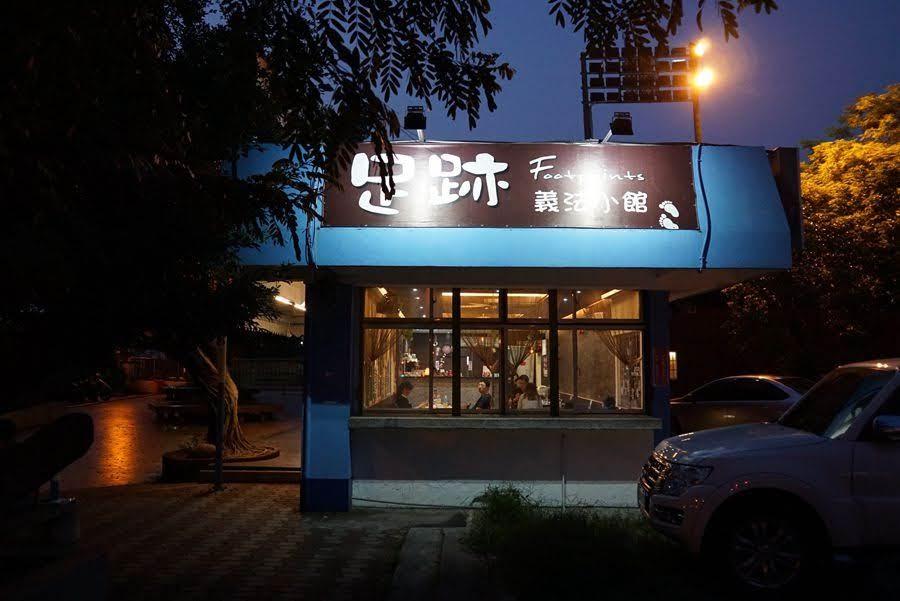 草屯美食餐廳-足跡義法小館