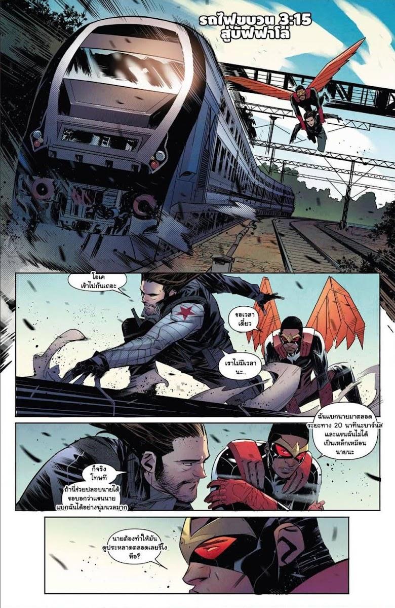 Falcon & Winter Soldier - หน้า 6