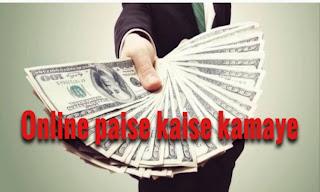 Online Paise Kaise Kamaye पैसे कमाने के 10 आसान तरीके  आज हम आपको जानकारी देंगे की online paise kaise kamaye क्योकी आजकल सभी Google पर यही सर्च करते है की online paise kaise kamaye आपको शायद पता होगा की Online पैसे कमाने का एक बहुत ही आसान तरीका है जिससे आप रोज 100$ घर बैठे online काम करके आसानी से पैसे कमा सकते है यह तरीका बहुत साल से जारी है और online paise kamana लोगो के लिए रोजगार का एक जरिया बना हुआ है बहुत से लोग आज भी इस तरीके से आसानी से पैसे कमा रहे है