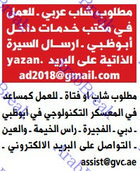 وظائف وسيط ابوظبي بتاريخ 7-7-2018 حصريا على موقع عرب بريك