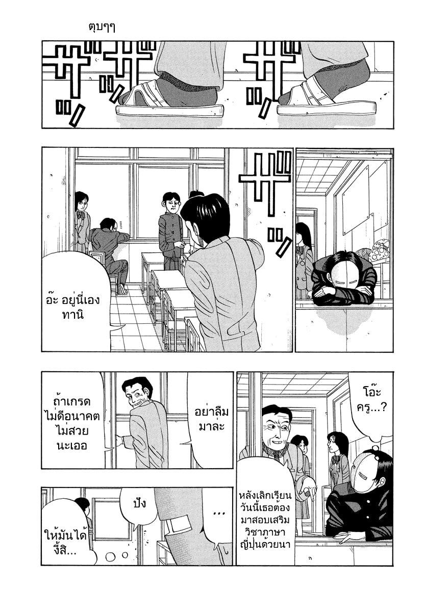อ่านการ์ตูน Tanikamen ตอนที่ 13 หน้าที่ 2