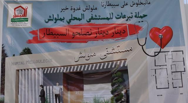 المهدية : انطلاق أشغال توسعة المستشفى المحلي بملولش