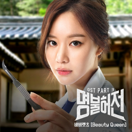Lyric : The Barberettes (바버렛츠) - Beauty Queen (OST. Live Up To Your Name)