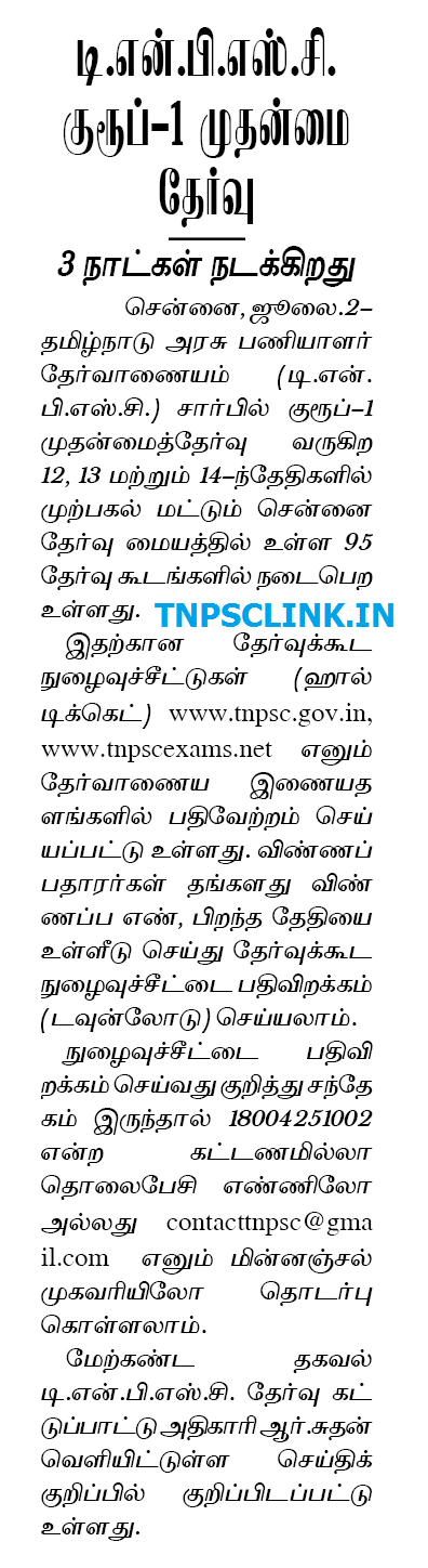 TNPSC Group 1 main Exam Date Announced - Hall Ticket Download
