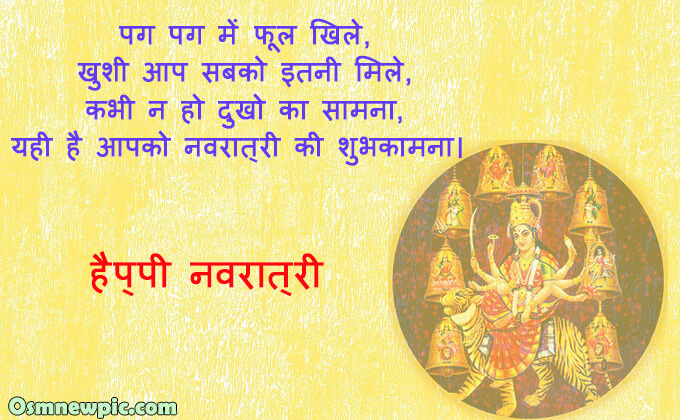 1 Line Happy Navratri Status In Hindi