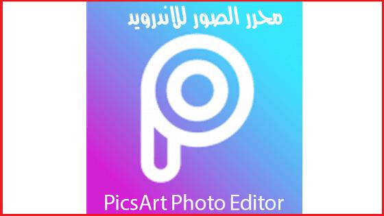 تحميل تطبيق PicsArt Photo Editor محرر الصور للاندرويد