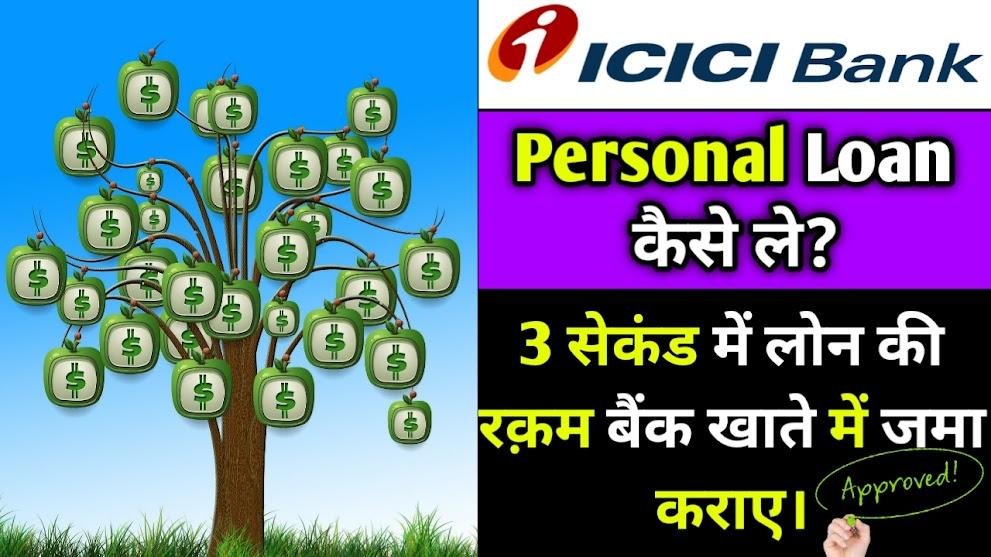 Ghar Baithe Online Tarike Se ICICI Bank Personal Loan Kaise Le 2021- आयसीआयसीआय(ICICI) बैंक पर्सनल लोन 2021