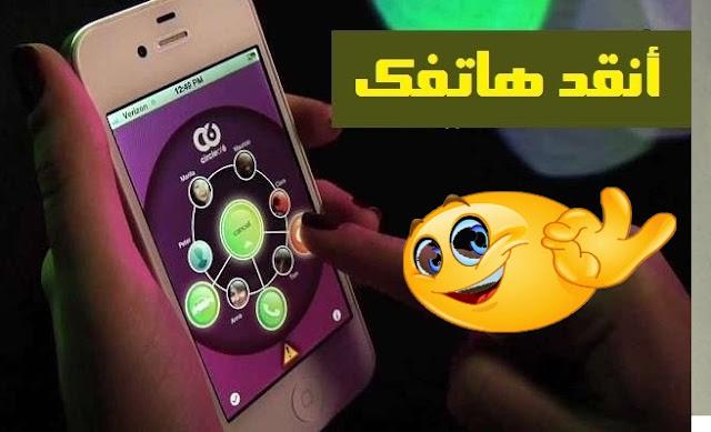 تطبيق ستندم إن لم تثبته في هاتفك