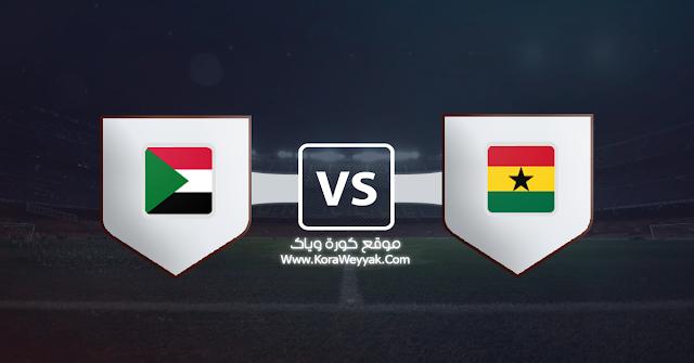 نتيجة مباراة غانا والسودان اليوم الخميس في تصفيات كأس أمم أفريقيا