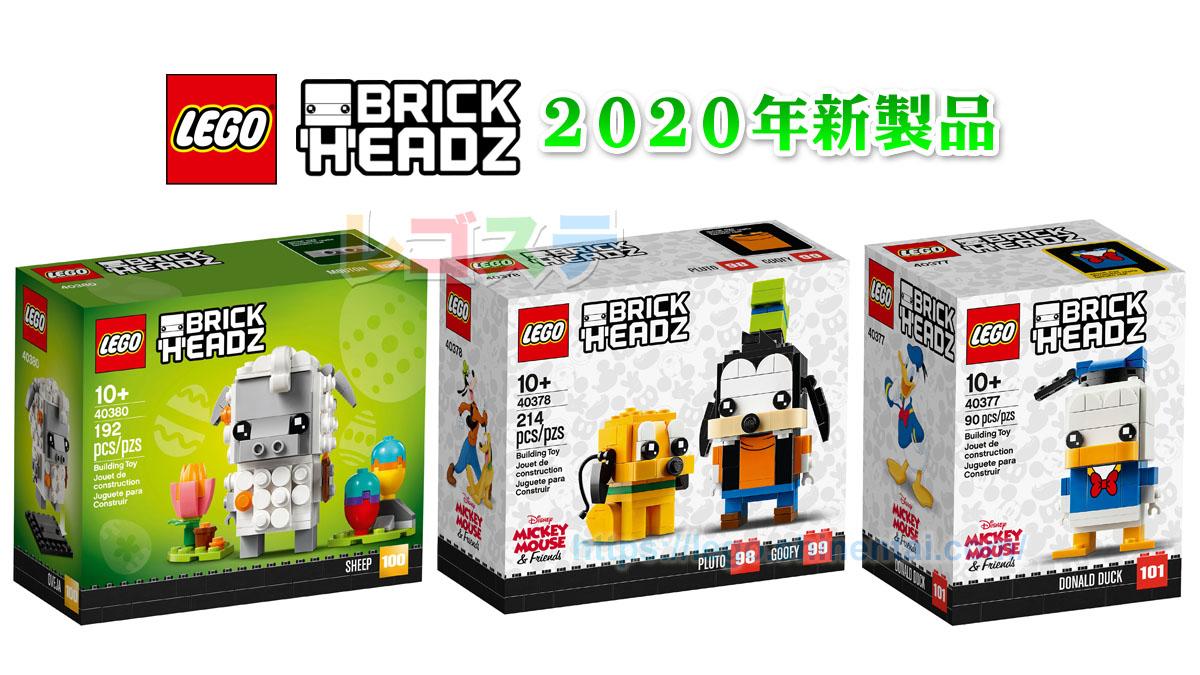 2020年版LEGOブリックヘッズ新製品公式画像公開:2020/2/1(土)発売見込み