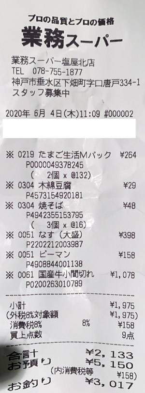 業務スーパー 塩屋北店 2020/6/4 のレシート