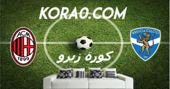 مشاهدة مباراة ميلان وبريشيا بث مباشر اليوم 24-1-2020 الدوري الإيطالي