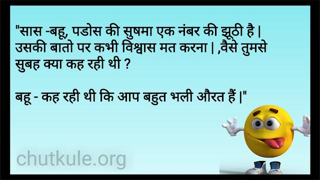 Comedy jokes hindi