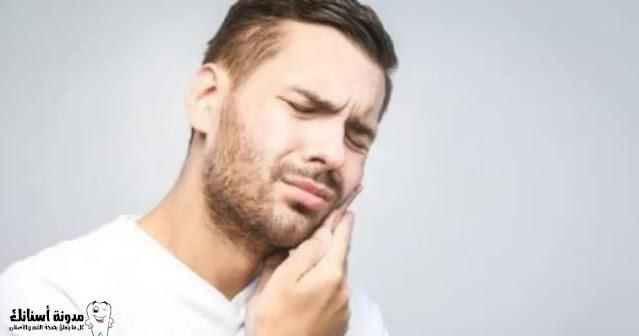 طرق لعلاج ألم الأسنان في المنزل.حلول لوقف وتخفيف ألم ووجع الاسنان...