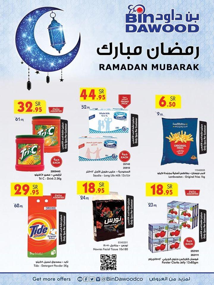عروض بن داود السعودية اليوم 29 ابريل حتى 5 مايو 2020 رمضان كريم