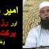 Ameer Hony Ka Wazfia By Hakeem Tariq