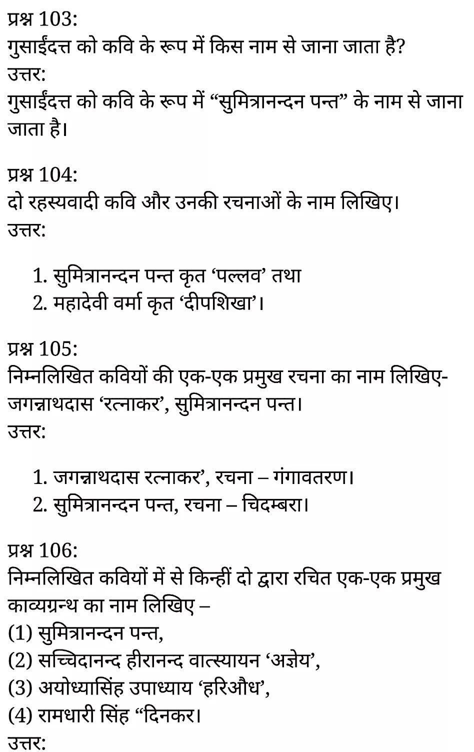 कक्षा 11 सामान्य हिंदीपद्य-साहित्य का विकास अतिलघु उत्तरीय प्रश्न के नोट्स सामान्य हिंदी में एनसीईआरटी समाधान, class 11 samanya hindi pady-saahity ka vikaaspady-saahity ka vikaas atilaghu uttareey prashnn, class 11 samanya hindi pady-saahity ka vikaas atilaghu uttareey prashnnncert solutions in samanya hindi, class 11 samanya hindi pady-saahity ka vikaas atilaghu uttareey prashnnnotes in samanya hindi, class 11 samanya hindi pady-saahity ka vikaas atilaghu uttareey prashnnquestion answer, class 11 samanya hindi pady-saahity ka vikaas atilaghu uttareey prashnnnotes, 11 class pady-saahity ka vikaas atilaghu uttareey prashnnpady-saahity ka vikaas atilaghu uttareey prashnnin samanya hindi, class 11 samanya hindi pady-saahity ka vikaas atilaghu uttareey prashnnin samanya hindi, class 11 samanya hindi pady-saahity ka vikaas atilaghu uttareey prashnnimportant questions in samanya hindi, class 11 samanya hindi pady-saahity ka vikaas atilaghu uttareey prashnn notes in samanya hindi, class 11 samanya hindi pady-saahity ka vikaas atilaghu uttareey prashn ntest, class 11 samanya hindi chapter 1 pady-saahity ka vikaas atilaghu uttareey prashnnpdf, class 11 samanya hindi pady-saahity ka vikaas atilaghu uttareey prashnnnotes pdf, class 11 samanya hindi pady-saahity ka vikaas atilaghu uttareey prashnnexercise solutions, class 11 samanya hindi pady-saahity ka vikaaspady-saahity ka vikaas atilaghu uttareey prashnn, class 11 samanya hindi pady-saahity ka vikaas atilaghu uttareey prashnnnotes study rankers, class 11 samanya hindi pady-saahity ka vikaas atilaghu uttareey prashnnnotes, class 11 samanya hindi pady-saahity ka vikaas atilaghu uttareey prashnn notes, pady-saahity ka vikaas atilaghu uttareey prashn pady-saahity ka vikaas atilaghu uttareey prashnn class 11 notes pdf, pady-saahity ka vikaas atilaghu uttareey prashnnclass 11 notes ncert, pady-saahity ka vikaas atilaghu uttareey prashnnclass 11 pdf, pady-saahity ka vikaas atilaghu uttareey prashnn book, pady-saahity ka vikaas ati