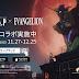 Evangelion e Dragon Raja  A Combinação PERFEITA! Galeria de Imagens!