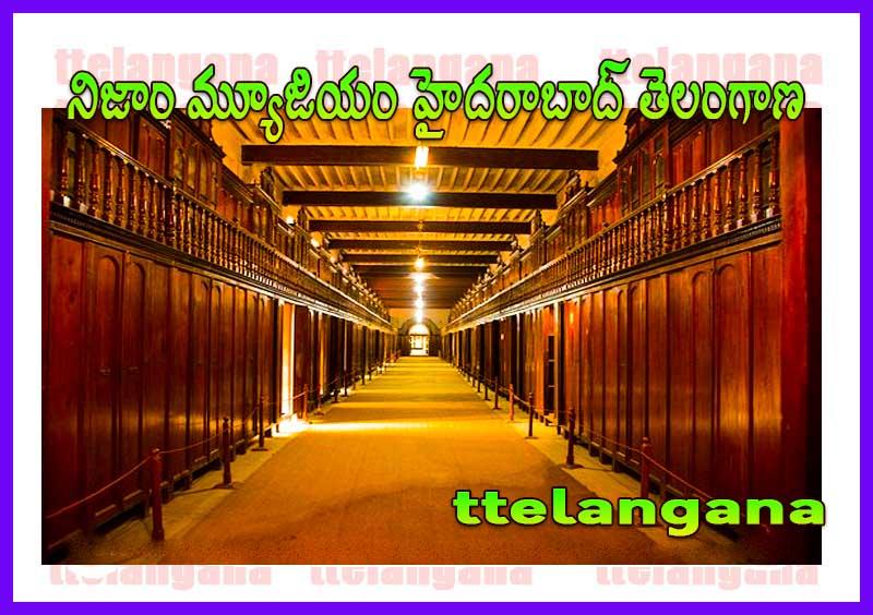 నిజాం మ్యూజియం హైదరాబాద్ తెలంగాణ Nizam Museum Hyderabad Telangana