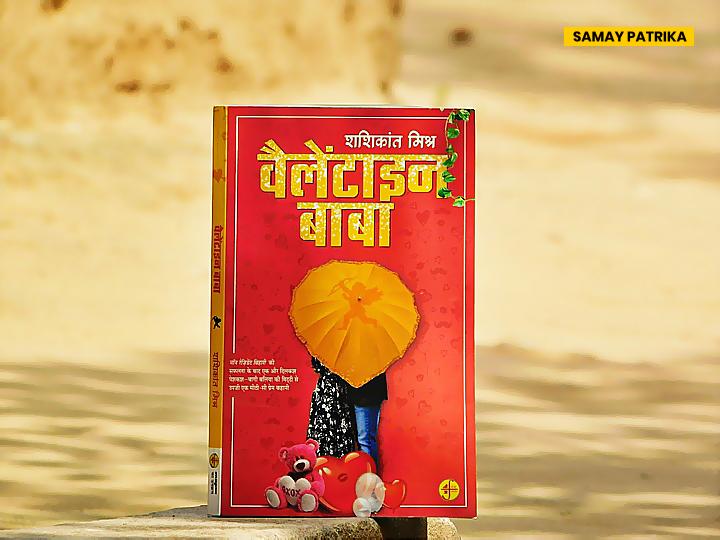 valentine-baba-hindi-novel