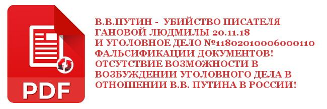 РАССЛЕДОВАНИЕ. ДОКУМЕНТЫ. ФАЛЬСИФИКАЦИИ. Уголовное Дело Убийство писателя Гановой Людмилы - Путин ФСБ