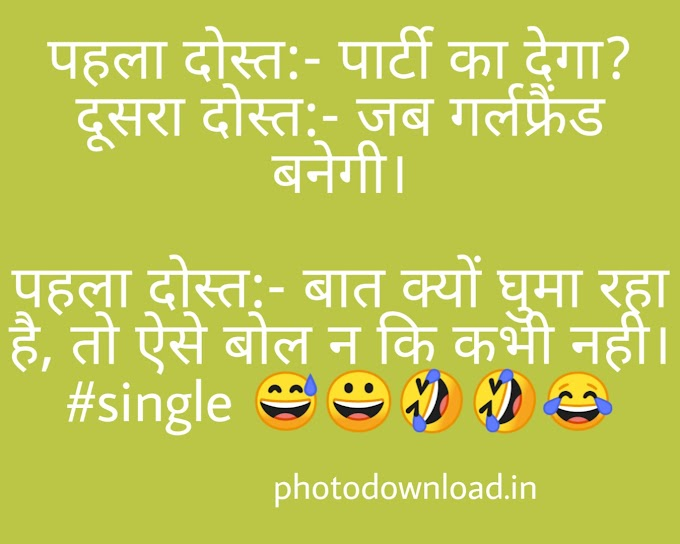 Whatsapp status Funny Jokes Photo Download in hindi