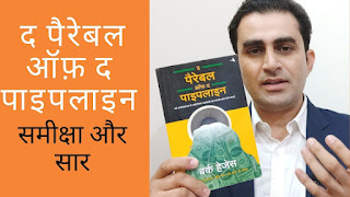 The Parable of the Pipeline by Burke Hedges Book Review & Summary in Hindi l A Brain Charger