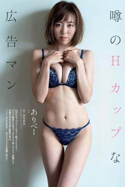 Aripei ありぺー, Weekly Playboy 2020 No.50 (週刊プレイボーイ 2020年50号)