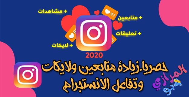 زيادة متابعين ولايكات الانستقرام 2019