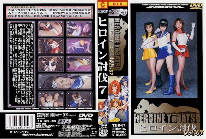 TBB-07 Heroine Suppression Vol.07