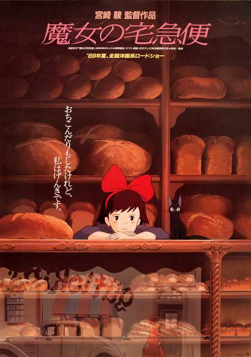 Kikis Delivery Service 1989 Full Movie 480p & 720p BluRay x264  ESub Dual Audio (Hindi+Eng) download