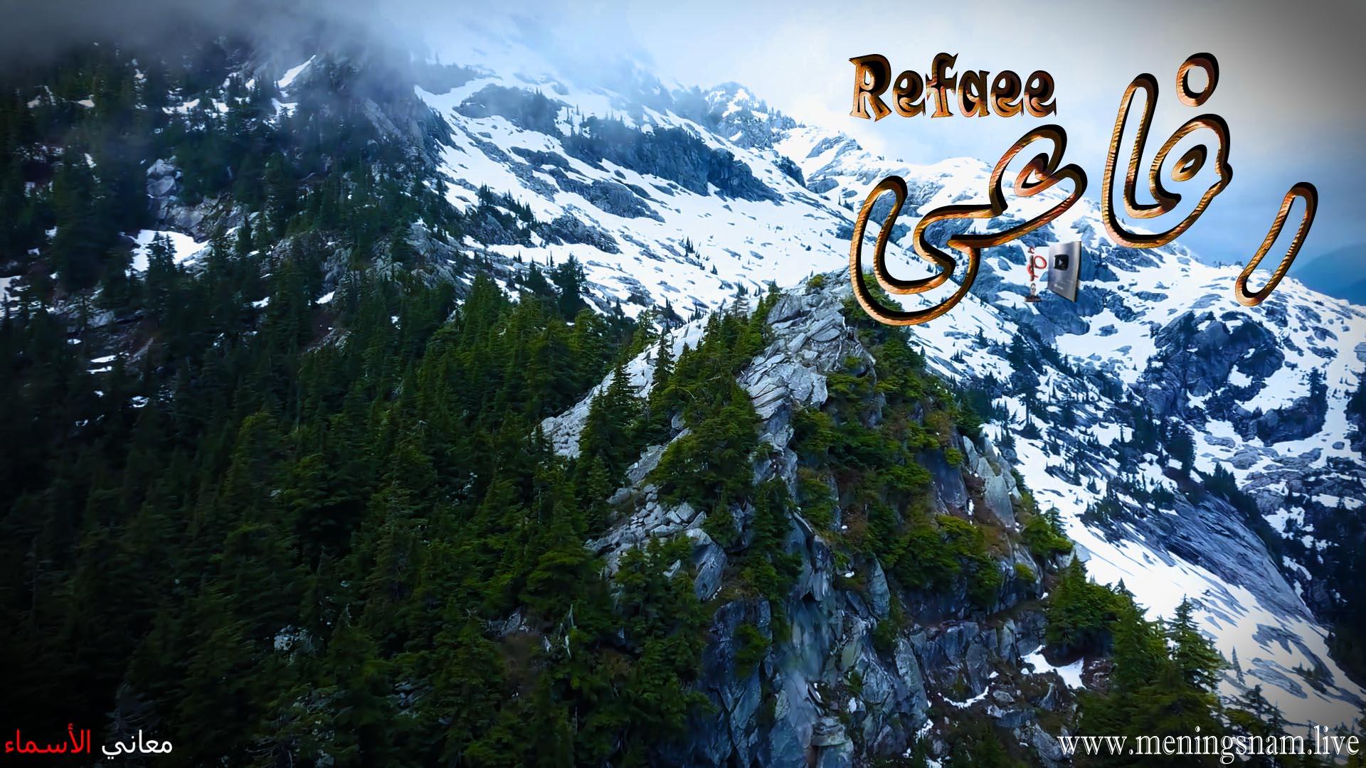 معنى اسم رفاعي وصفات حامل هذا الاسم Refaee