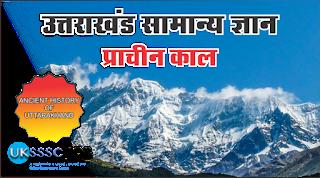 उत्तराखंड सामान्य ज्ञान प्राचीन काल (Ancient history of Uttarakhand GK in Hindi)