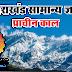 उत्तराखंड सामान्य ज्ञान: प्राचीन काल (Ancient history of Uttarakhand GK in Hindi)