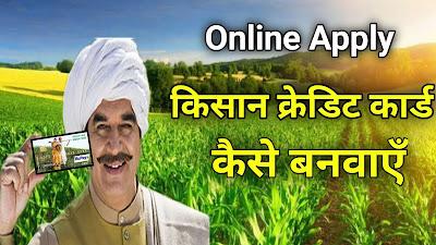 kisan credit card kaise banvaye or kisan card online apply