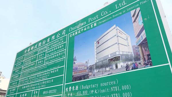 彰化光復路郵局新建動土 中華郵政首座複合式國賓影城大樓